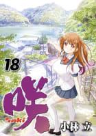咲-Saki-(18)
