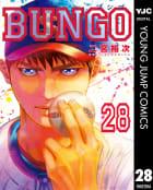 BUNGO―ブンゴ― 28巻
