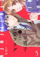 スーツ男子と恋愛フラグ(5)【おまけ描き下ろし付き】