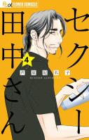 セクシー田中さん 4巻