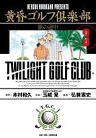 黄昏ゴルフ倶楽部 : 3
