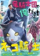 竜騎士団で俺だけネコ騎士~サラリーマン磯辺、飼い猫ツミレと異世界暮らし~(2)