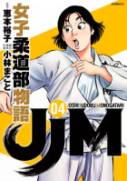 JJM 女子柔道部物語(4)