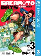 SAKAMOTO DAYS 3巻