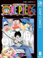 恋するワンピース 8巻