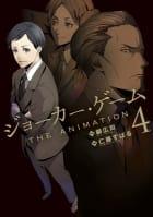 ジョーカー・ゲーム THE ANIMATION(4)