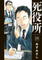 死役所 19巻【電子特典付き】
