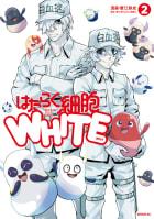 はたらく細胞WHITE 2巻