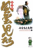 風雲児たち 幕末編(14)