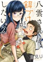 【eBookJapan限定特典付き】八雲さんは餌づけがしたい。(2)