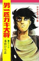 男一匹ガキ大将(15)