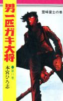 男一匹ガキ大将(11)