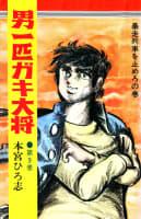 男一匹ガキ大将(9)