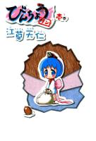 びんちょうタン(1)