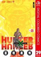 HUNTER×HUNTER カラー版(29)