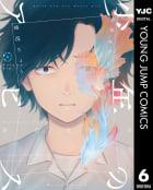 少年のアビス(6)【ebookjapan限定特典付】