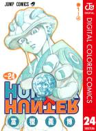 HUNTER×HUNTER カラー版(24)