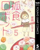 孤食ロボット(5)