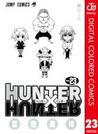 HUNTER×HUNTER カラー版(23)