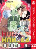 HUNTER×HUNTER カラー版(22)