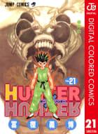 HUNTER×HUNTER カラー版(21)