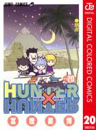 HUNTER×HUNTER カラー版(20)