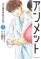 アンメット ーある脳外科医の日記ー 3巻