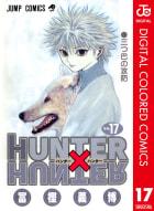 HUNTER×HUNTER カラー版(17)