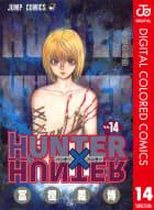 HUNTER×HUNTER カラー版(14)