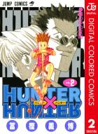 HUNTER×HUNTER カラー版(2)