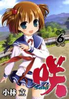 咲-Saki-(6)
