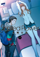 Spotted Flower 5巻