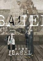 BABEL 9巻