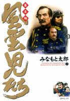 風雲児たち 幕末編(7)
