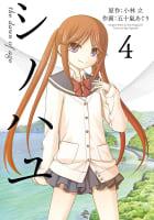 シノハユ(4)