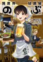 異世界居酒屋「のぶ」13巻