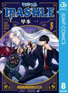 マッシュル-MASHLE- 8巻