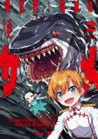 異世界喰滅のサメ 2巻