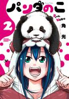 パンダのこ 2巻