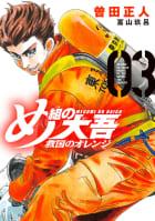 め組の大吾 救国のオレンジ 3巻