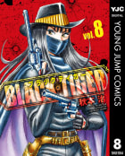 BLACK TIGER ブラックティガー 8巻