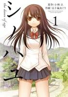 シノハユ(1)