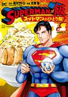 SUPERMAN vs飯 スーパーマンのひとり飯 1巻
