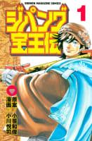 ジパング宝王伝(1)