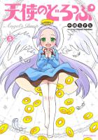 天使のどろっぷ(5)