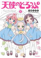 天使のどろっぷ(4)
