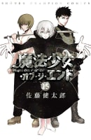 魔法少女・オブ・ジ・エンド(15)