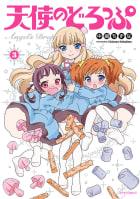 天使のどろっぷ(3)