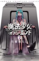 魔法少女・オブ・ジ・エンド(7)