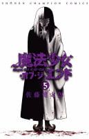 魔法少女・オブ・ジ・エンド(5)